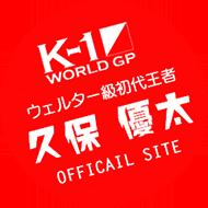 K-1 ウェルター級初代王者 久保優太公式サイト