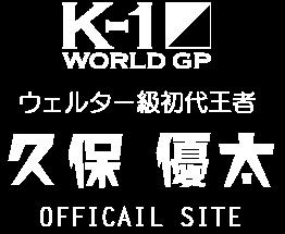 K-1 WORLD GP ウェルター級初代王者 久保優太 OFFICIAL SITE